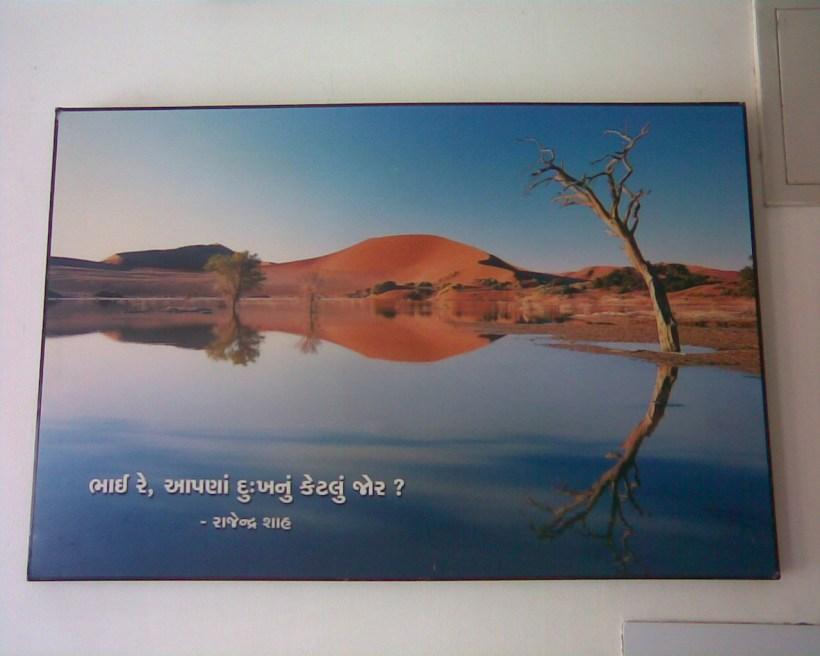 photo seen at Ahmedabad