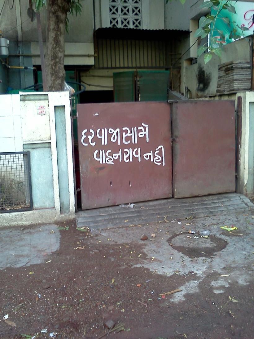 ગુજરાતી ભાષા નું ખૂન...??